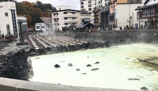 紅葉時期のおすすめドライブコース!軽井沢〜万座温泉〜草津観光(2)