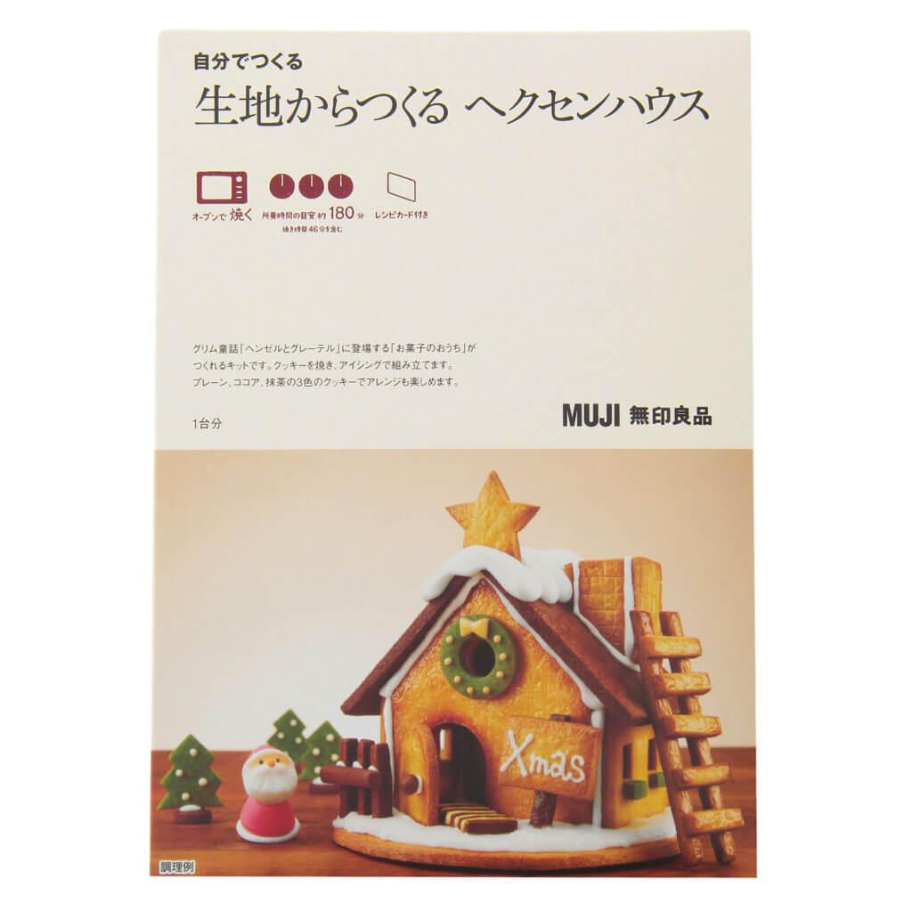 無印 木の家 ヘクセンハウス お菓子 クリスマス