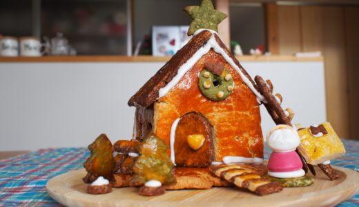 無印良品のクリスマス、お菓子の家「ヘクセンハウス」を作ってみた♪