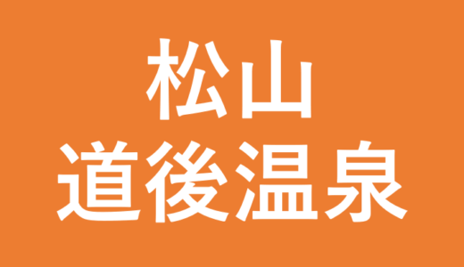 九州と四国を満喫!大分〜愛媛〜香川のおすすめ旅行コース2日目