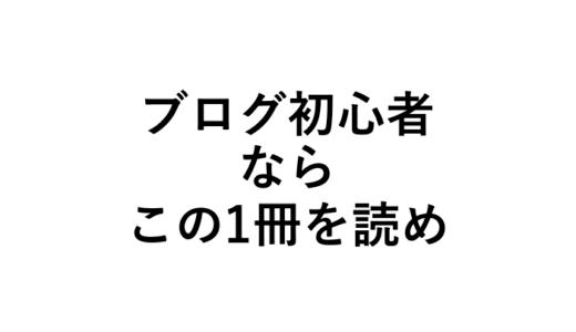 【初心者必見】ブログを始めるなら、まずはイケハヤの本を読め!
