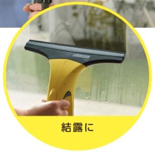 無印 木の家 高圧洗浄機 ケルヒャー 窓 掃除 家