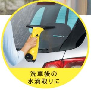 無印 木の家 高圧洗浄機 ケルヒャー 車 窓 掃除
