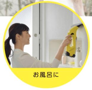 無印 木の家 高圧洗浄機 ケルヒャー 窓 掃除 お風呂
