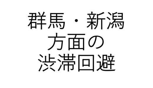 【渋滞回避】群馬・新潟にスキーに行くなら東北道経由がオススメ