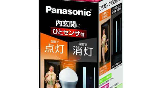 玄関ライトを人感センサー付き電球に変更!工事不要で取付簡単!