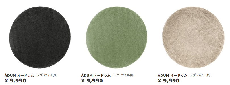 IKEA(イケア)の円形のラグのカラーバリエーション