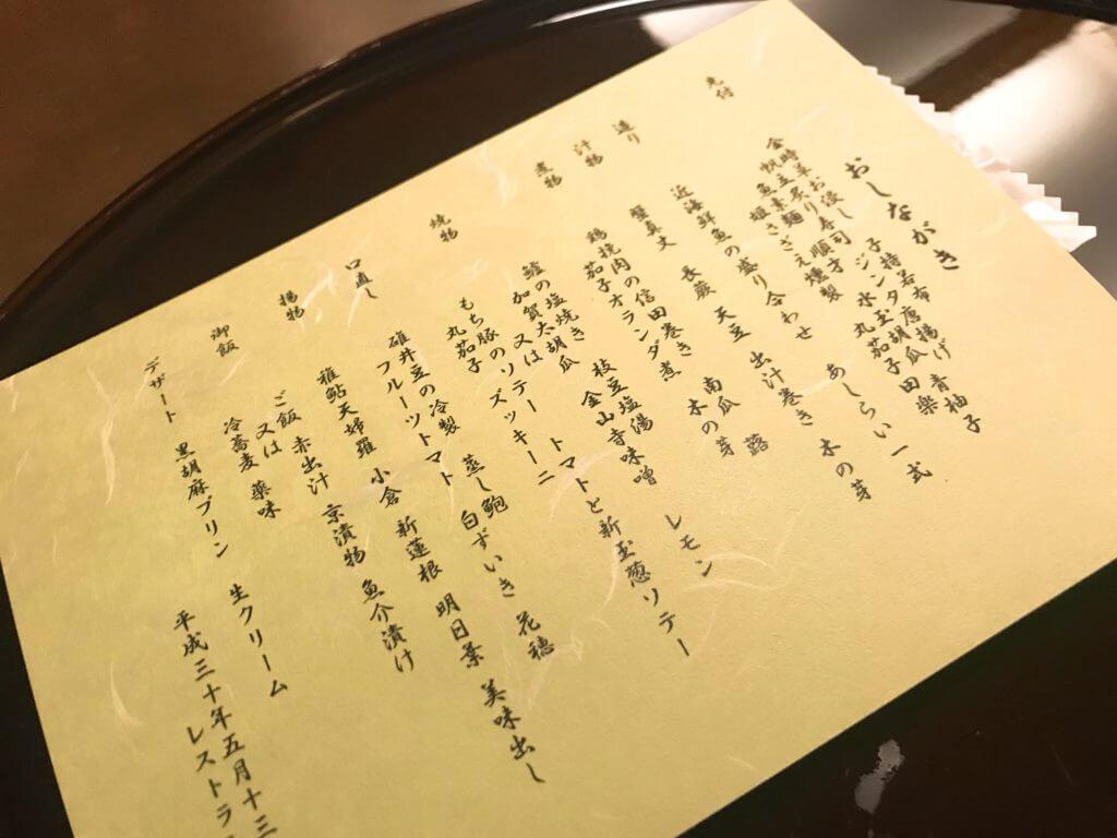 赤沢温泉ホテルの夕食:お品書き