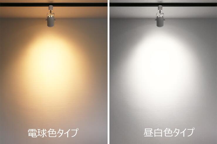 電球の色の比較。昼光色・電球色