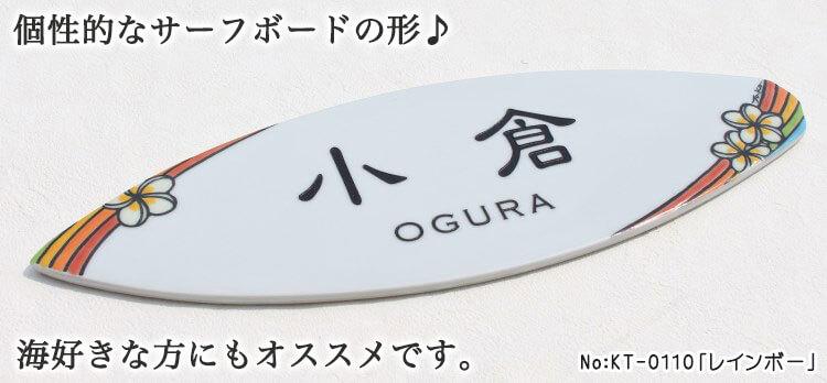 サーフローズの九谷焼の表札
