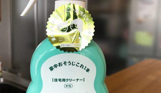 家中の掃除に使える最強の洗剤は、重曹では無くウタマロクリーナー