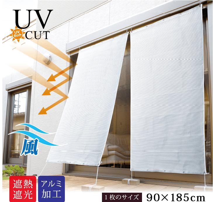 UVをはじく白いシェード