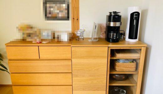 無印良品の木製のキャビネットを追加購入!旧モデルと組合せ設置