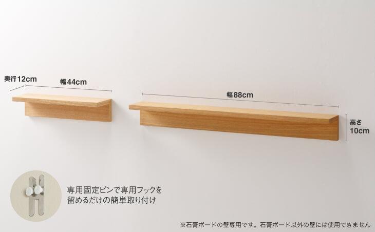 無地良品の壁に取り付けられる棚の2サイズ