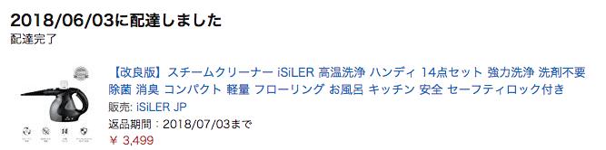 アマゾンで高評価のスチームクリーナー iSiLER 高温洗浄機を購入