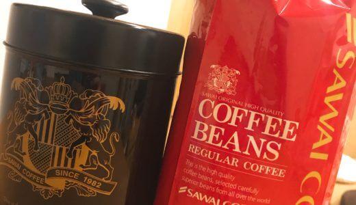 美味しい、安価、飲みやすい。コーヒー豆なら「澤井珈琲」がおすすめ