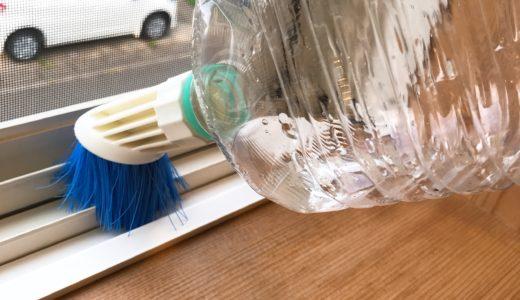 窓サッシの1番簡単な掃除方法はペットボトルブラシを使うこと!断言できます。