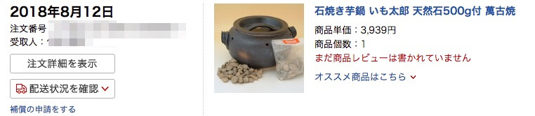 石焼き芋鍋購入