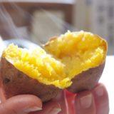 通販で買える美味しい焼き芋
