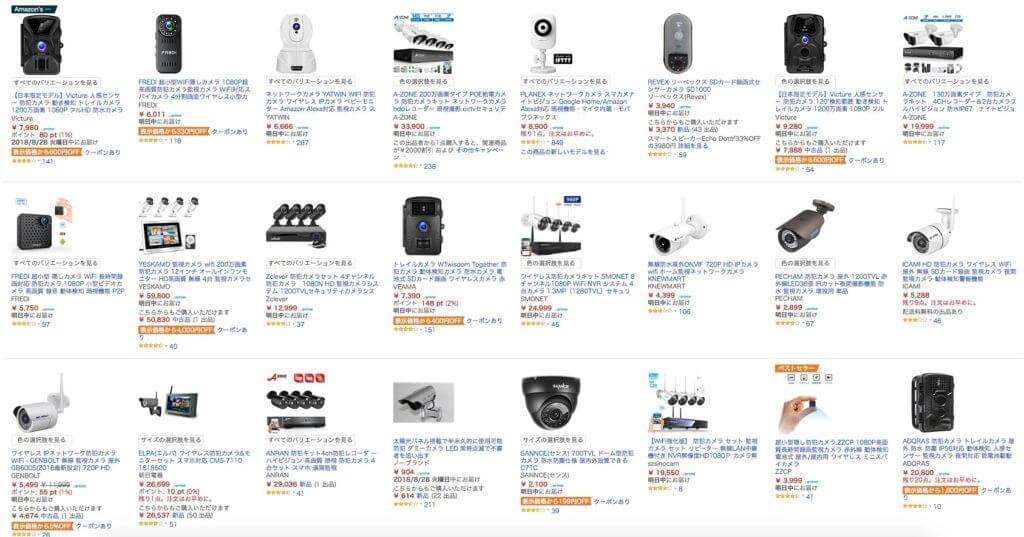 アマゾンで購入できる防犯カメラ