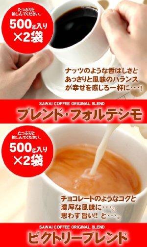 澤井珈琲の珈琲のコーヒー豆は2つ楽しめる