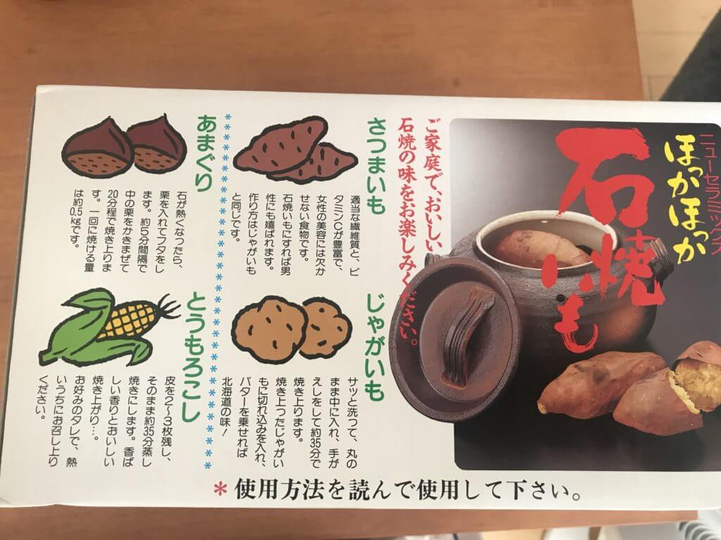 石焼き芋鍋:いも太郎パッケージ