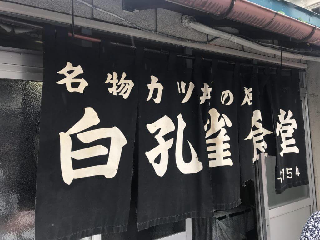 白孔雀食堂の入り口
