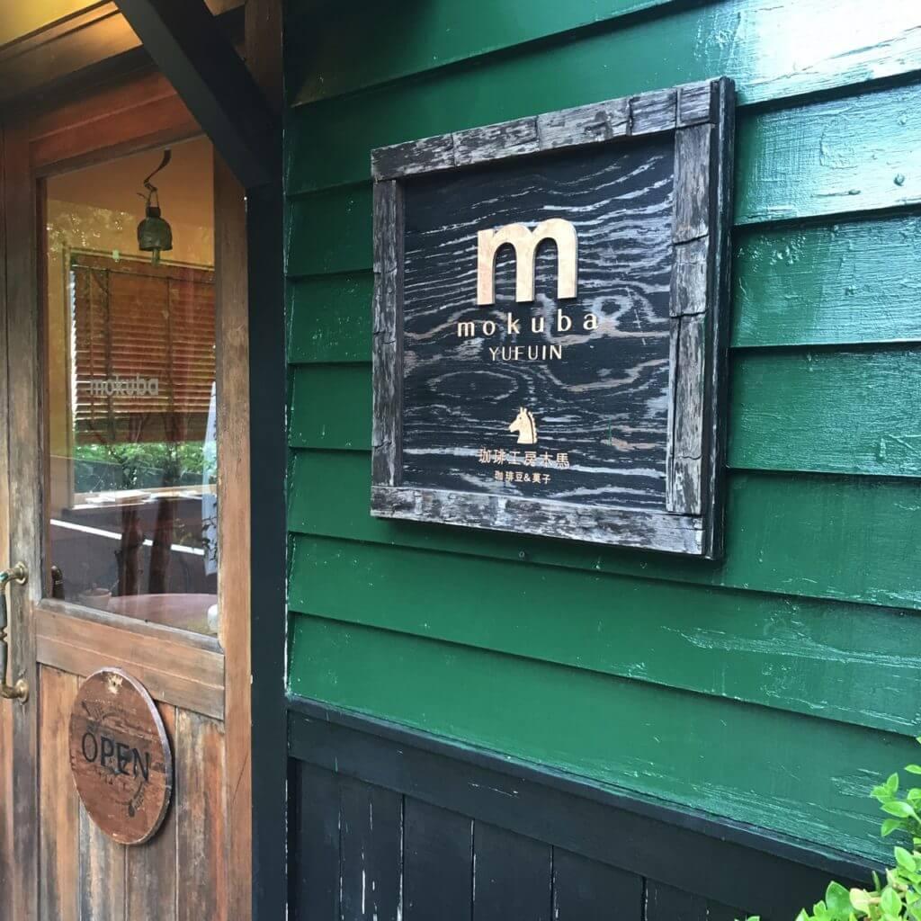 由布院のカフェ:木馬