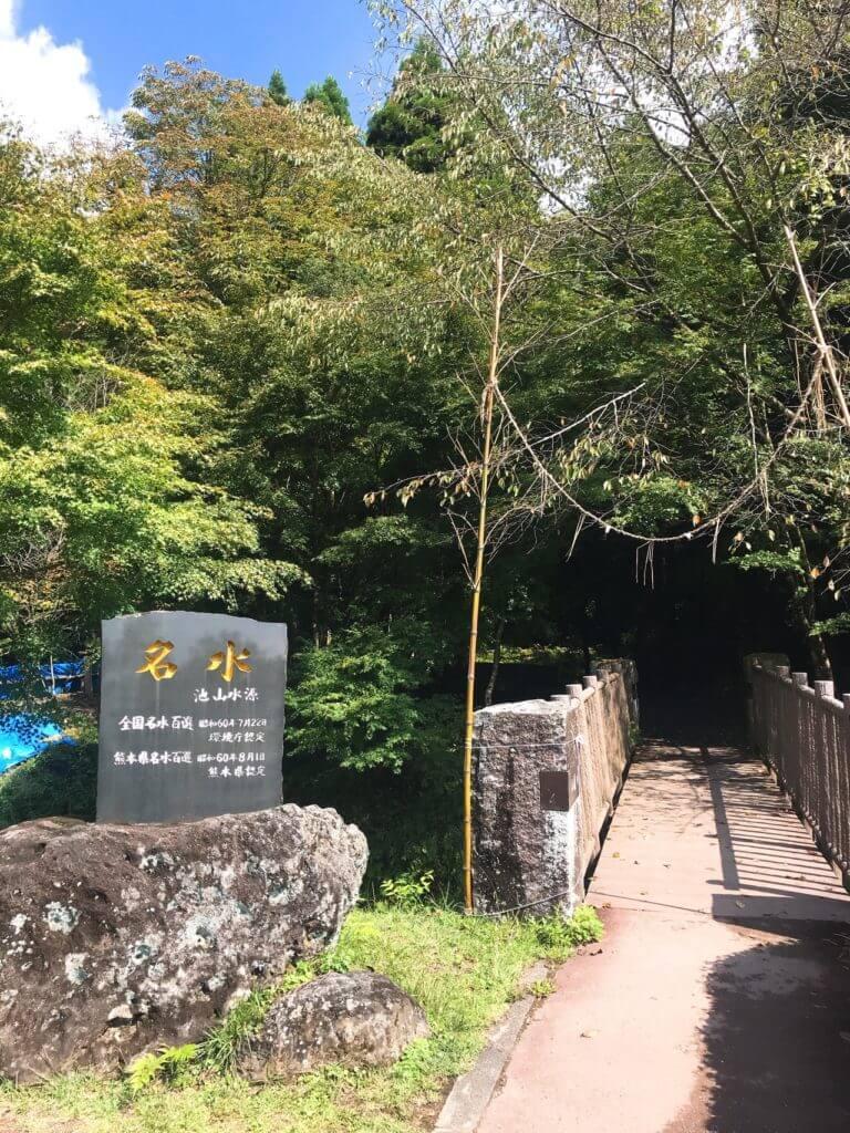 池山水源の入り口