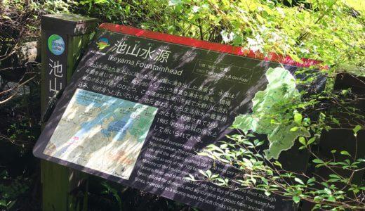 阿蘇のオススメの観光「池山水源」あまりにも綺麗な湧水は1度見るべき