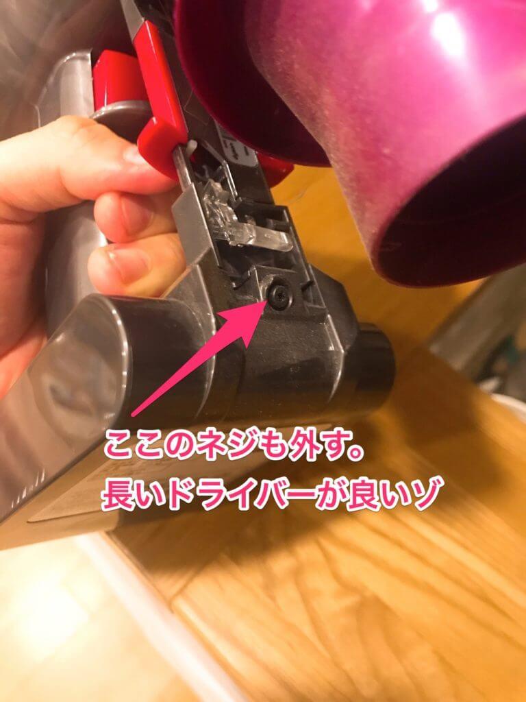 ダイソンの掃除機のバッテリー交換:ネジを外す