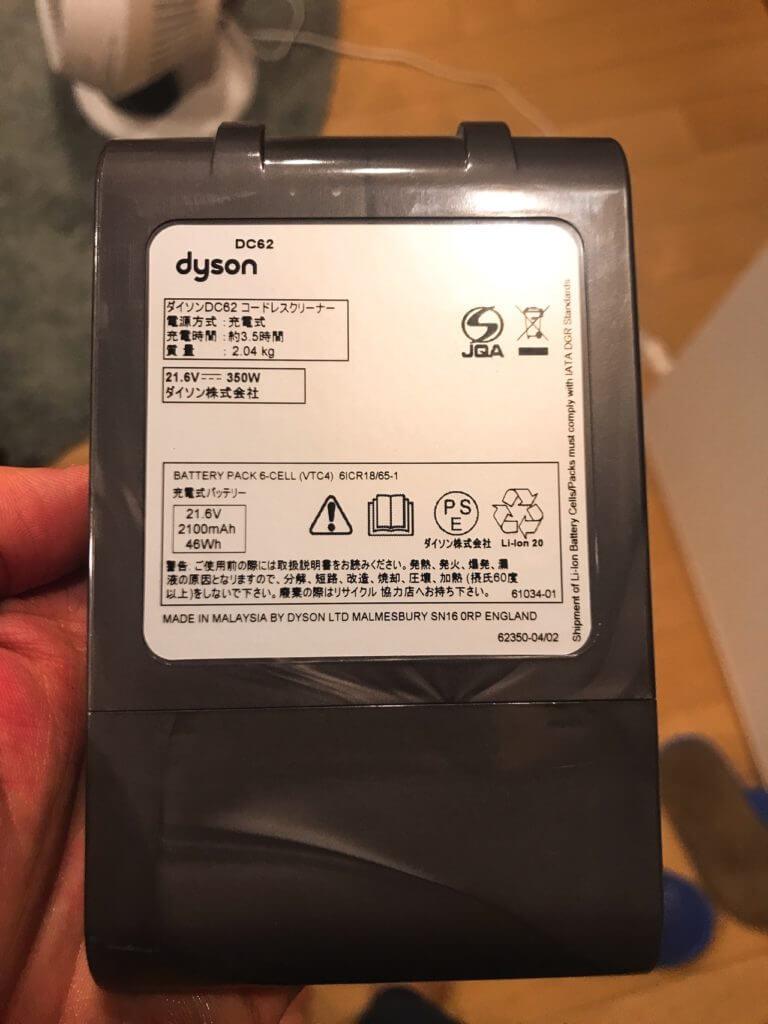 ダイソンDC62の純正バッテリー