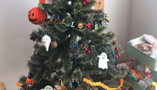 【2018】ハロウィンツリーの作り方と飾り付け実例。長く楽しむクリスマスツリー
