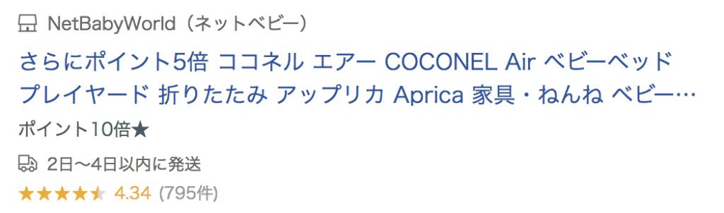ココネルエアーのアマゾンでの評価
