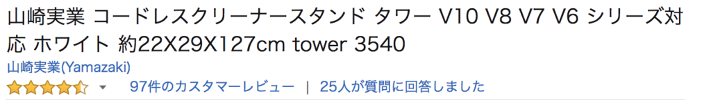 山崎実業:ダイソンコードレスクリーナースタンド。収納