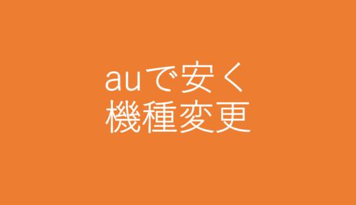 auでiPhoneを機種変更する際に、2〜3万円安く購入する方法【引き留めクーポン】
