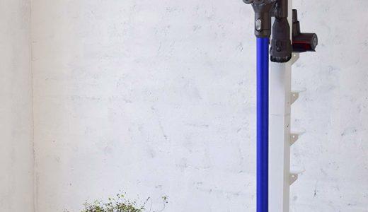 ダイソンの掃除機をどこにでも壁掛けにできるオシャレなスタンド4選