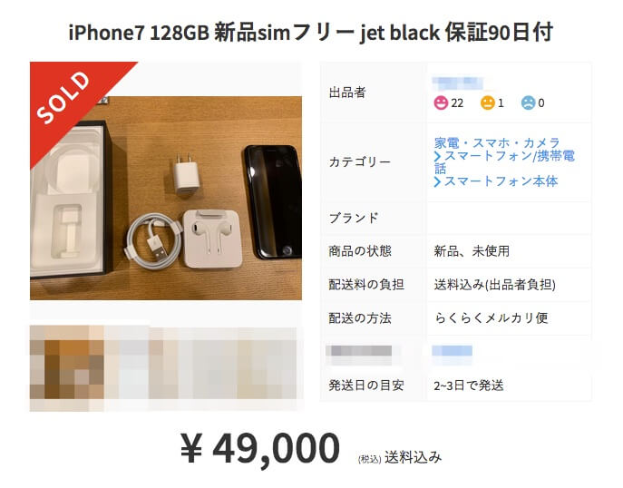スクメルカリ:iphone 7中古