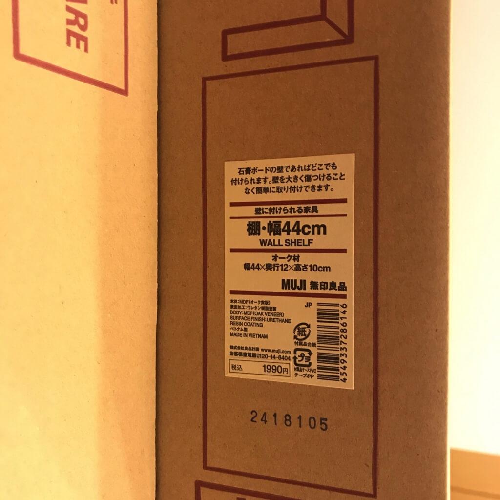 無印良品の棚44cm
