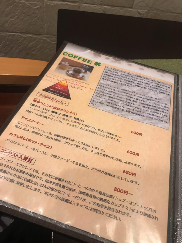 珈琲と紅茶「瑞季」のコーヒーのメニュー
