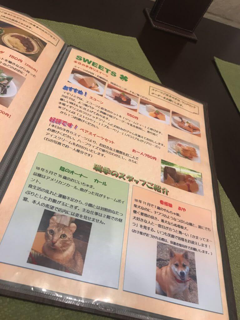 珈琲と紅茶「瑞季」:スイーツ
