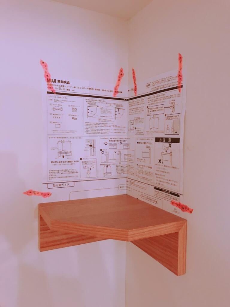 無印良品の壁の取り付けられるコーナー棚の取付