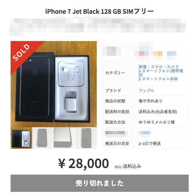 メルカリ:iphone 7新品