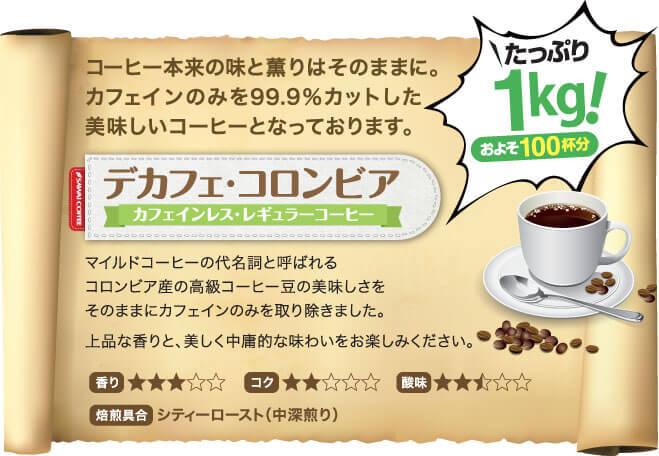 澤井珈琲のカフェインレスのデカフェのコーヒー豆の詳細