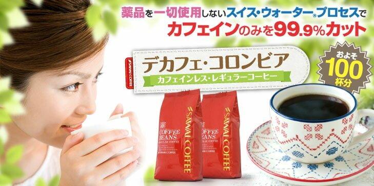 澤井珈琲のカフェインレスのデカフェのコーヒー豆