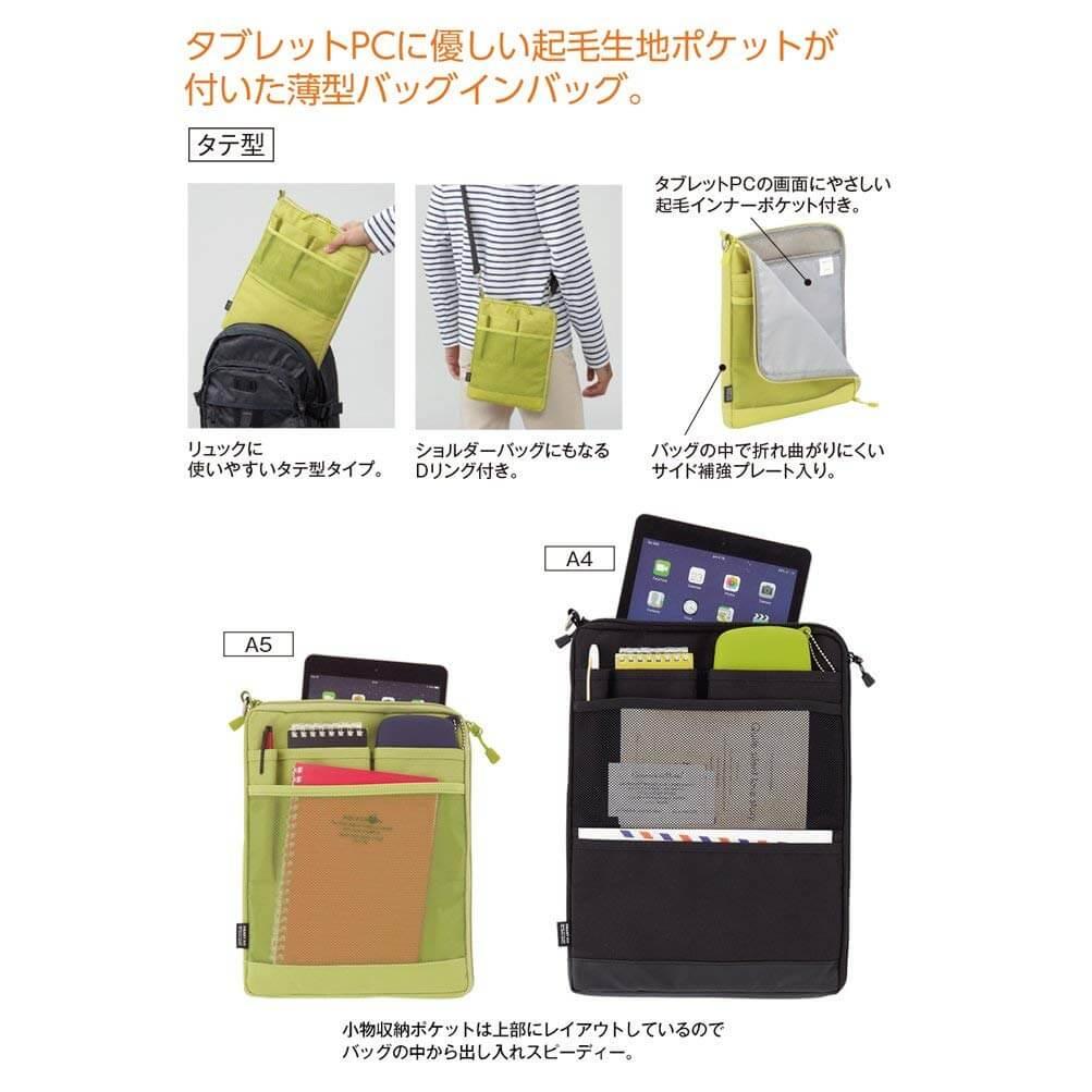 リヒトラブのバッグインバッグはサイズが2つ