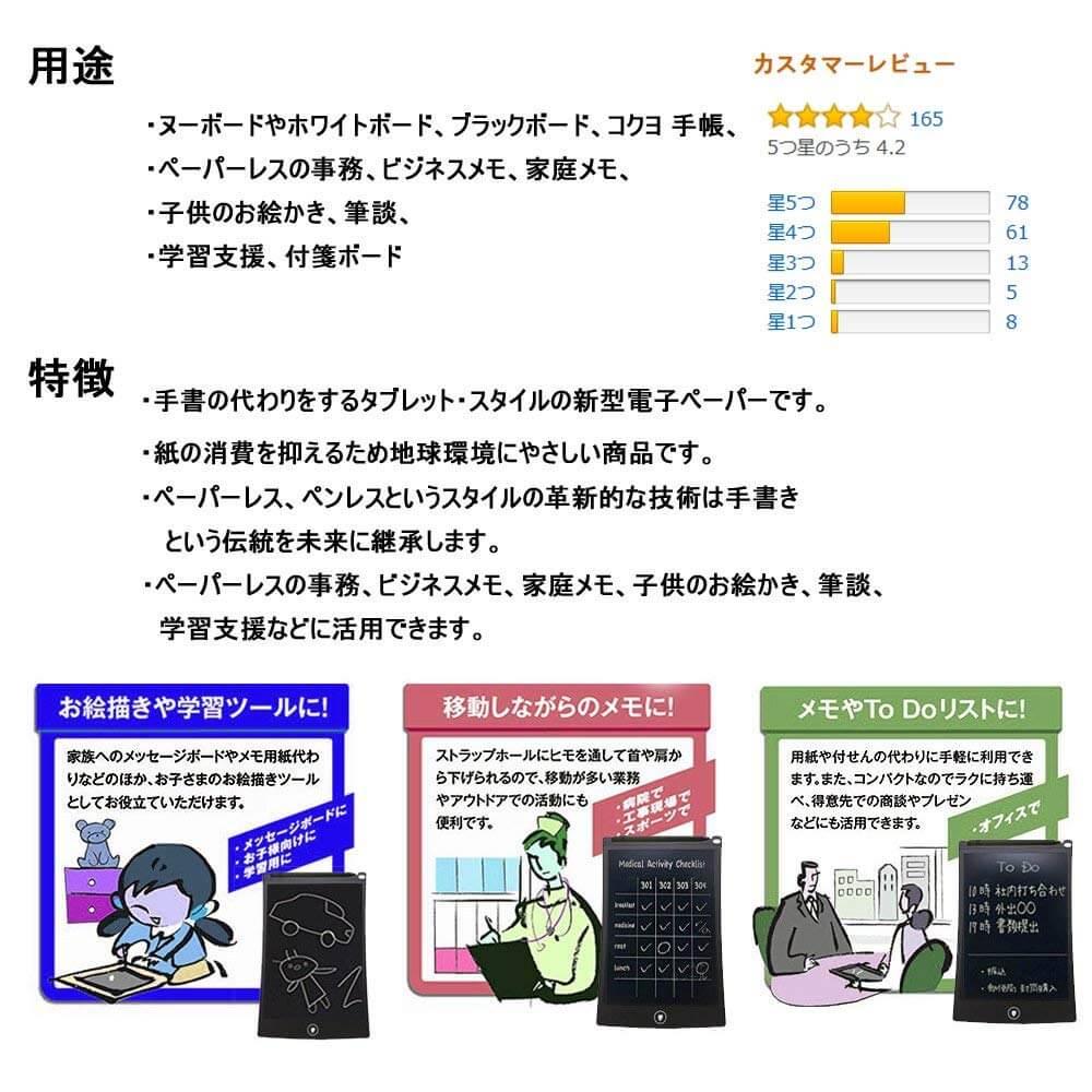 homestec電子メモ帳の用途