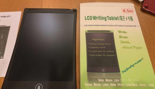 超簡単にメモがとれる!デスクに置くメモ帳は電子メモ帳で決まり