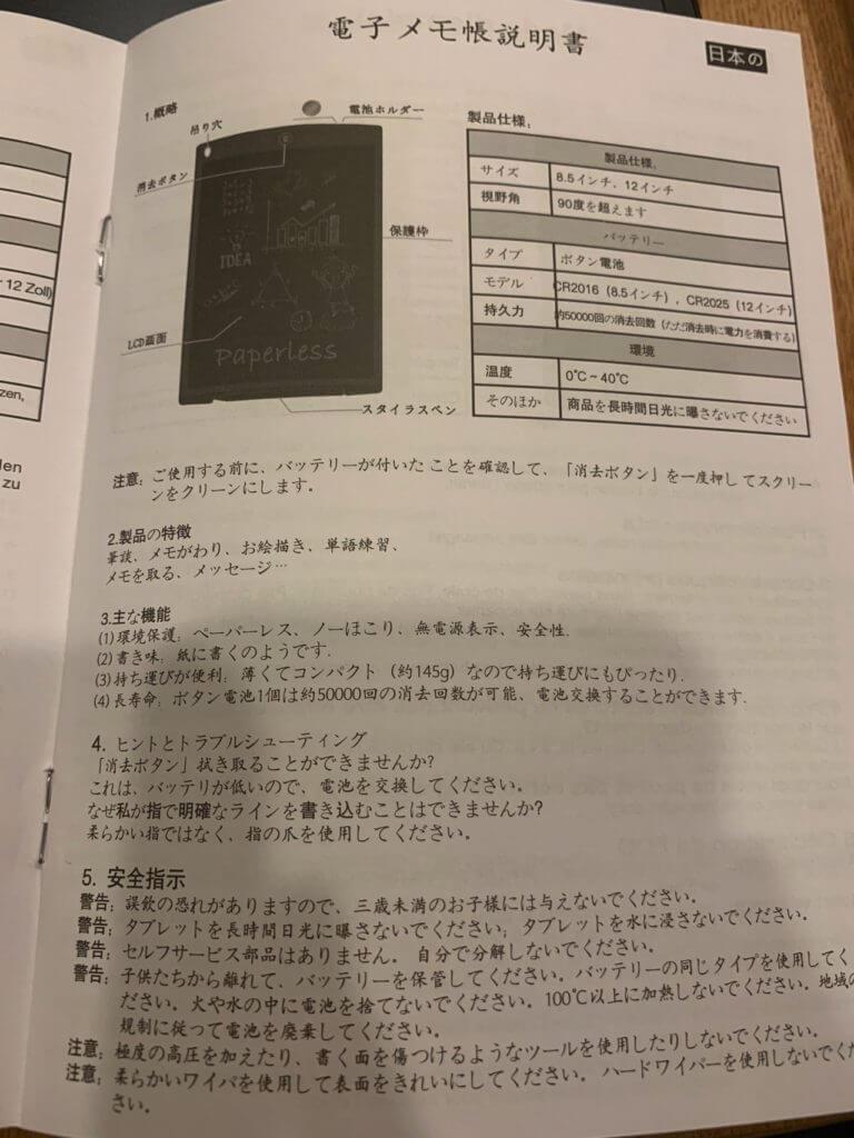 電子メモ帳homestecの説明書使い方