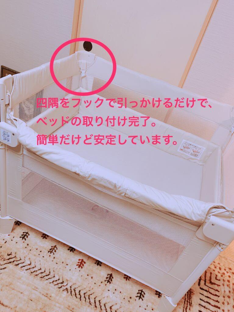 アップリカのベッドの固定方法